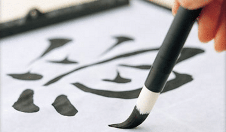 Learn shodo japanese calligraphy tao sangha north america