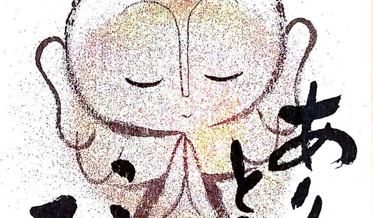 Buddha School